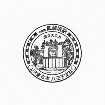 武蔵境駅の駅スタンプ(東京支社印/八王子支社印)