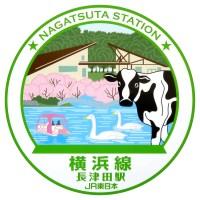 長津田駅の駅スタンプ(横浜支社印/横浜線)