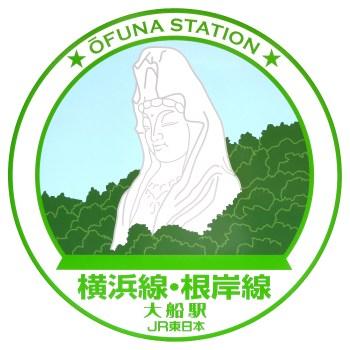 大船駅の駅スタンプ(横浜支社印/横浜線・根岸線)