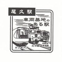 尾久駅(JR東日本)の駅スタンプ