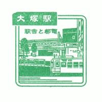 大塚駅(JR東日本)の駅スタンプ