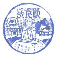 渋民駅(IGRいわて銀河鉄道)の駅スタンプ