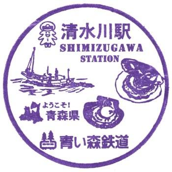 清水川駅(青い森鉄道)の駅スタンプ