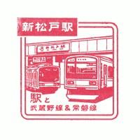 新松戸駅(JR東日本)の駅スタンプ