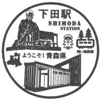 下田駅(青い森鉄道)の駅スタンプ