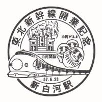 新白河駅(東北新幹線開業記念)の駅スタンプ
