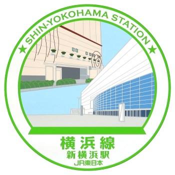 新横浜駅の駅スタンプ(横浜支社印/横浜線)
