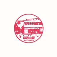早雲山駅(箱根登山鉄道)の駅スタンプ