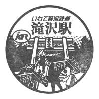 滝沢駅(IGRいわて銀河鉄道)の駅スタンプ