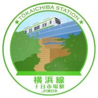 十日市場駅の駅スタンプ(横浜支社印/横浜線)