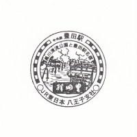 豊田駅の駅スタンプ(東京支社印/八王子支社印)