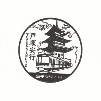 戸塚安行駅(埼玉高速鉄道)の駅スタンプ