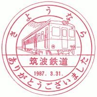 さようなら筑波鉄道の駅スタンプ