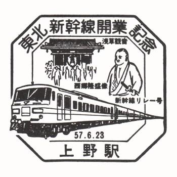 上野駅(東北新幹線開業記念)の駅スタンプ