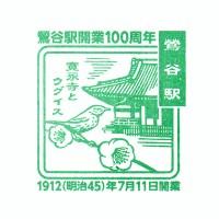 鶯谷駅(JR東日本)の駅スタンプ(100周年記念印)