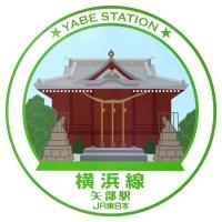 矢部駅の駅スタンプ(横浜支社印/横浜線)