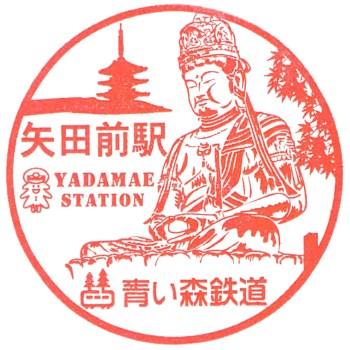 矢田前駅(青い森鉄道)の駅スタンプ