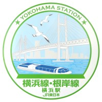 横浜駅の駅スタンプ(横浜支社印/横浜線・根岸線)