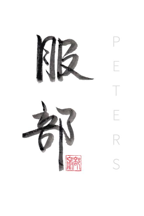 Hattori-Peters Consulting