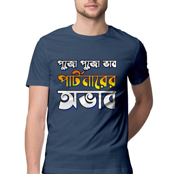 Pujo Pujo Bhab - navy Blue - HattsOff
