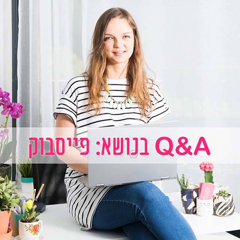 שאלות ותושובות על פייסבוק