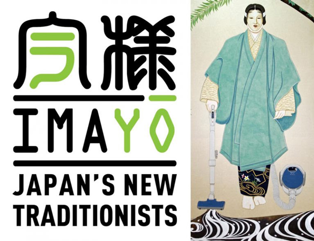 Japanese caricature, IMAYO, Japan's New Traditionists, woman in traditional attire using a vacuum cleaner