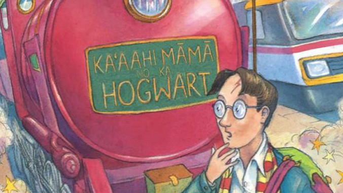 book cover of Hawaiian language translation of Harry Potter