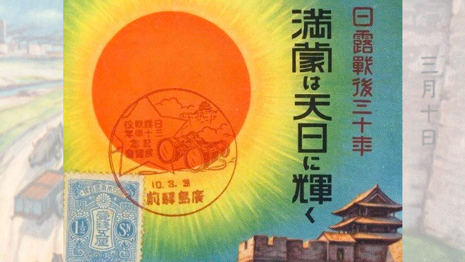 Japan's journey: From imperial history to transpacific influence