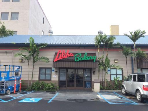 Liliha Bakery Second Location