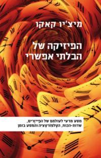 עטיפת ספרו של מי'ציו קאקו הפיזיקה של הבלתי אפשרי. הוצאת אריה ניר 2010