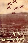 שער הגיליון הראשון של הביטאון מה-20 בספטמבר 1948