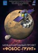פוסטר משימת פובוס-גרונט. איור: סוכנות החלל הרוסית רוסקוסמוס