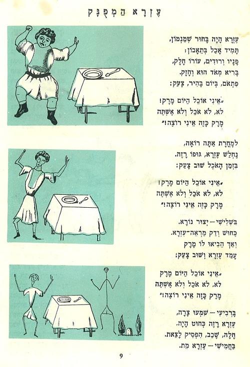 """עזרא המפונק. מתוך החוברת """"יהושוע הפרוע"""", מהדורה משנות ה-40 של המאה ה-20"""