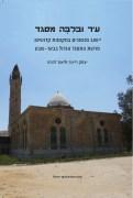 """עטיפת הספר """"עיר ובליבה מסגד"""""""