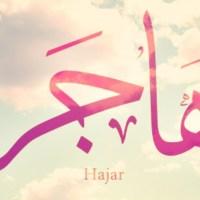 """هذا هو معنى اسم """"هاجر"""" و هذه صفات حاملة الاسم Hajar"""