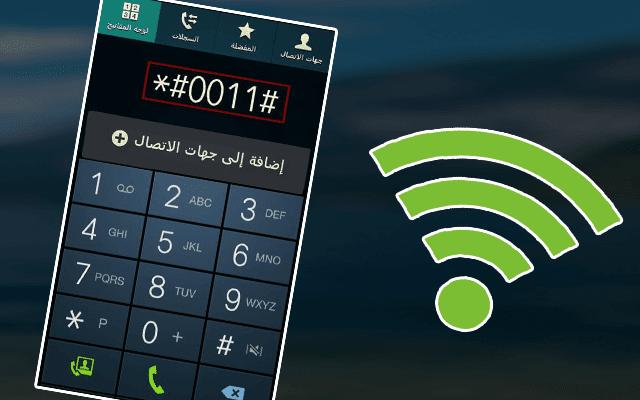كود لتقوية الوايرلس وحل مشكلة Wi Fi لا يعمل على الأندرويد