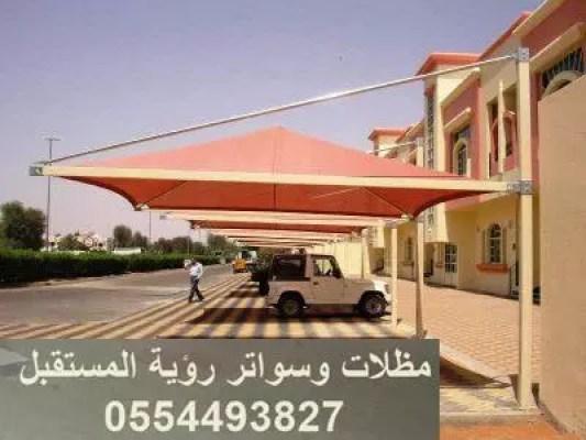 مظلات سيارات الرياض 0554493827