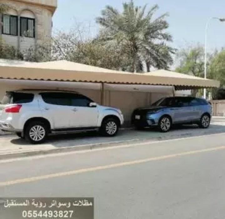 مظلات مواقف السيارات
