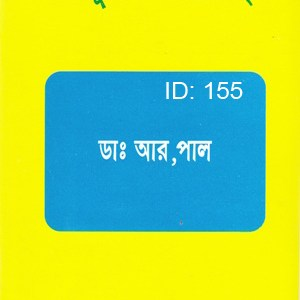 আত্যাধুনিক নোসোডস আত্যাধুনিক নোসোডস 155