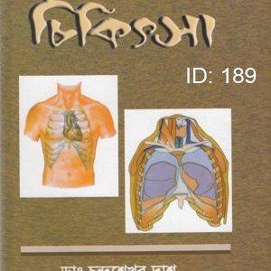 দুরারোগ্য ব্যাধি চিকিৎসা দুরারোগ্য ব্যাধি চিকিৎসা 189