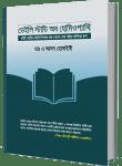 Book ক্লাসরুম ক্লাসরুম Book 110x150