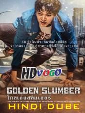 Golden Slumber 2018 in HD Hindi Dubbed Full Movie
