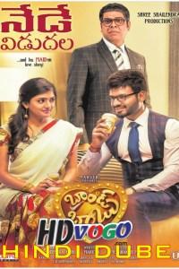 Brand Babu 2018 in HD Hindi Dubbed Full Movie Watch Online