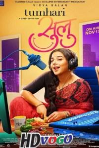 Tumhari Sulu 2017 in HD Hindi Full Movie