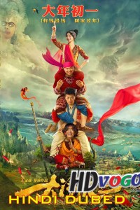 Buddies in India 2017 in HD Chinese Full Movie
