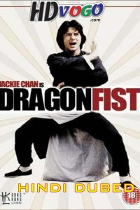 Dragon Fist 1979 in HD Hindi Dubbed Full Movie