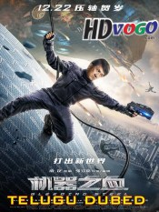 Bleeding Steel 2017 in HD Telugu Dubbed Full Movie