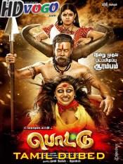 Pottu 2019 in HD Tamil Dubbed Full Movie