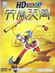 The Monkey King Uproar In Heaven 2012 in HD Hindi Dubbed FUll MOvie