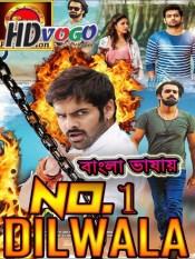 Bandhu Tomaye 2020 No 1 Dilwala in HD Bangali Dubbed Full Movie